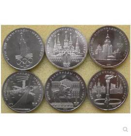 【全套6枚大全套】1980年苏联莫斯科奥运会苏联央行官方正规纪念币,全套6枚纪念币,绝对保真正品
