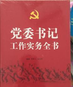 正版  党委书记工作实务全书全三卷90328L