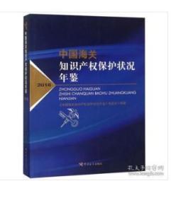 中国海关知识产权保护状况年鉴(2018) 9F25d