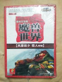 魔兽世界 职业全攻略 【风暴前夕、猎人特辑】DVD 全新未拆封