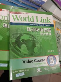 环球英语教程视听教程3