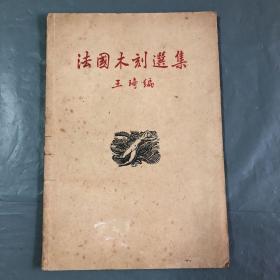 民国37年 初版初印《法国木刻选集 》名人签名本