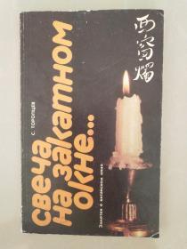 1987年苏联出版介绍中国电影的画册《西窗烛》