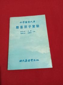科学图书大库简易原子实验   (馆藏书)