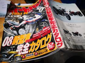 日本摩托车杂志 2007.12 无付刊