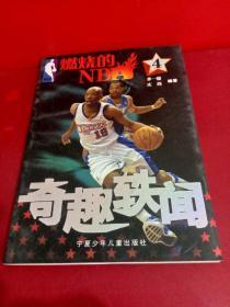 奇趣轶闻-燃烧的NBA