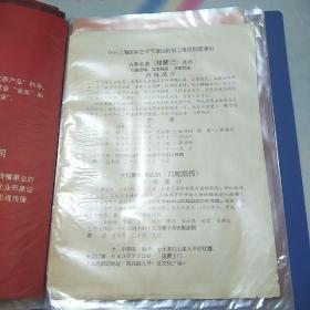 98上海国际艺术节演出剧目上海昆剧团演出节目单