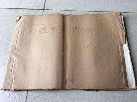 两广船帮古航道图:桂平至梧州(油印本)