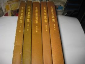 毛泽东选集1--5卷全,1-4卷竖版,第5卷横版,品好,都有书衣,1-4卷收藏者包着牛皮纸书皮,版权见描述