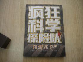 《核弹危机上册》,32开查尔斯著,贵州2015.1出版,6679号,图书