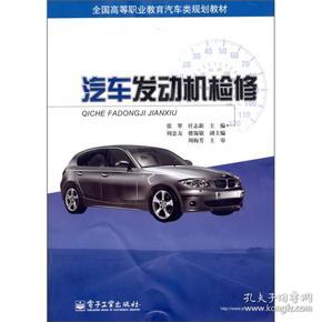 全国高等职业教育汽车类规划教材:汽车发动机检修