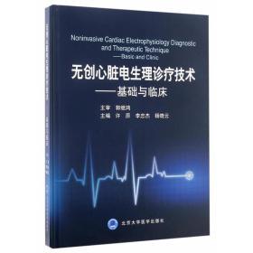 无创心脏电生理诊疗技术——基础与临床