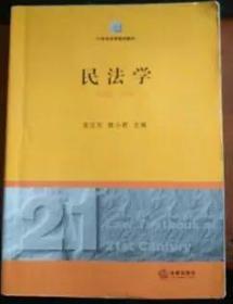 21世纪法学规划教材:民法学