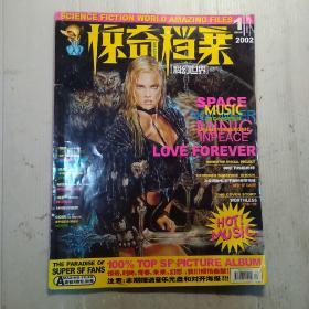 惊奇档案  科幻世界画报  2002年第1期
