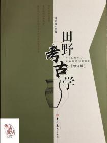 田野考古学(修订版) 9787569240023