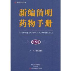 新编简明药物手册(第6版)