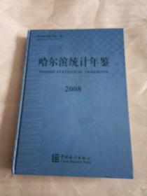 哈尔滨统计年鉴 2008【附光盘一张】