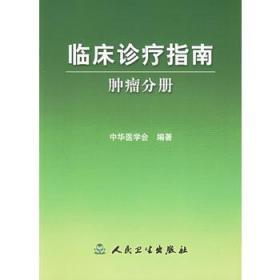 临床诊疗指南·肿瘤分册