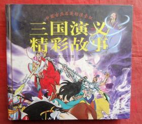 三国演义精彩故事   中国古典名著动漫金版  硬精