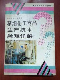精细化工商品生产技术疑难详解【32开】