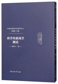 中国近代新闻学名著系列丛书:科学的新闻学概论