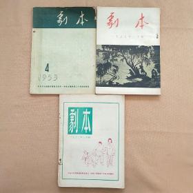 剧本 1952年8月、1953年4月、1955年2月(3本合售)