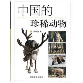 中国的珍稀动物