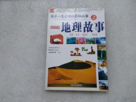 孩子一生必读的百科故事之地理故事