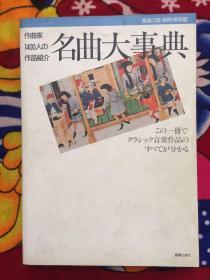 名曲大事典(作曲家1400人的作品介绍、日文版)