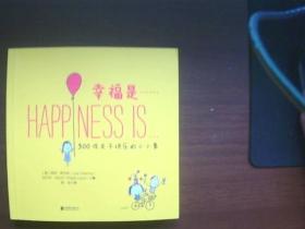 幸福是...HAPPNSSIS 500件关于快乐的小小事