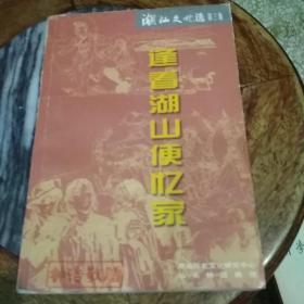 潮汕文化选第三集:逢看湖山便忆家