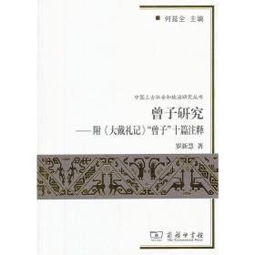"""曾子研究——附《大戴礼记》""""曾子""""十篇注释"""