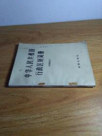 中华人民共和国行政区划简册(截止1976年底的区划)