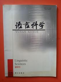 语言科学 2002年第1期 创刊号