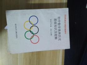 初中数学奥林匹克基础知识及题解    初三分册  一版一印