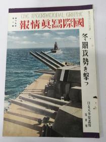 日支大事变画报第30辑(冬期攻势袭击)汪精卫政府活动。
