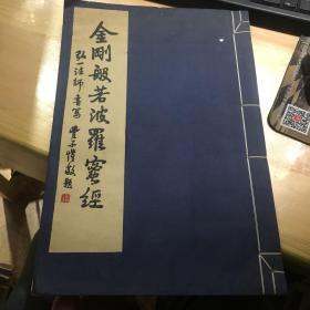 金刚般若波罗蜜经 弘一法师 书写 华夏出版社 早期宣纸影印 8开大小 图是实物