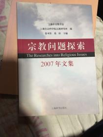 宗教问题探索2007年文集