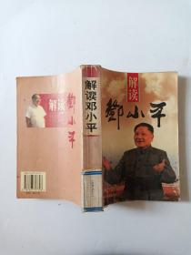 解读邓小平