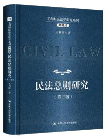 王利明民法学研究系列(典藏本)