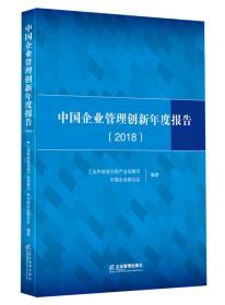 中国企业管理创新年度报告(2018)