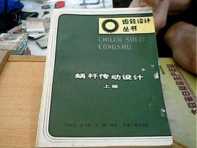齿轮设计丛书 蜗杆传动设计(上下册)