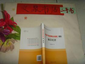 《中国共产党纪律处分条例》精读 廉洁纪律》保正版纸质书,内无字迹