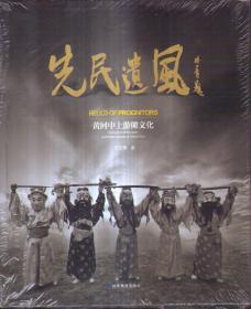 先民遗风:黄河中上游傩文化