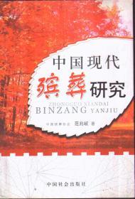 中国现代殡葬研究