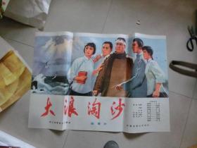 1开电影海报:大浪淘沙