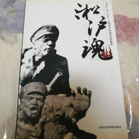 淞沪魂:上海淞沪抗战纪念馆概览