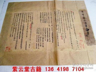清;辛亥革命(武昌起义)国庆.文献原始手槁 .#4041