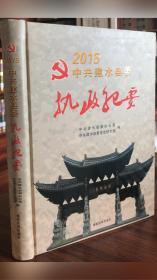 中共建水县委执政纪要.2015