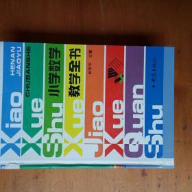 小学数学教学全书